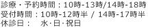 診療時間: 10時-13時 / 14時-18時(予約制) 予約受付時間:10時-12時 / 14時-17時 休診日:水・日・祝日