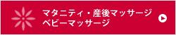 マタニティ・産後マッサージ・ベビーマッサージ